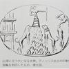 トピックス(9)「イシュタル」の表象(3-20)