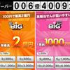 あまったTポイントでtoto BIGを買ってみたよ。当たれ!2億円!!