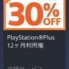 PS4ソフトの大規模セールが来たぞ!絶対買わなければならない物!