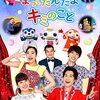 【DVD / CD】『おかあさんといっしょファミリーコンサート「まってたんだよ キミのこと」』が2021年9月8日に発売