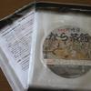 あとからふむふむ 川崎宿萬年屋の奈良茶飯