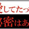 福士蒼汰&川口春奈が再共演!新日10ドラマ「愛してたって、秘密はある」あらすじ、キャスト紹介!秋元康原案のシリアスドラマの内容は?