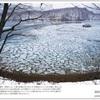 山の自然学カレンダー2021 2月・湖明け(うみあけ)