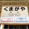 日本旅行・秩父鉄道の夜行急行 三峰51号に乗る