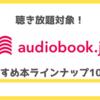 【本気で厳選】audiobook.jpで聴き放題のおすすめ本10選|オーディオブックおすすめラインナップ!