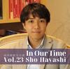 第23回 林 志洋 さん(選抜コース一期生)