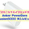 【買ってよかったもの】「Anker PowerCore Fusion5000」モバイルバッテリー搭載USB急速充電器 購入レビュー
