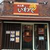 めん屋いわて(中区西平塚町)本格冷麺
