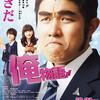 02月25日、寺脇康文(2016)