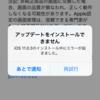 iOS 11.0.3 「アップデートをインストールできません」エラー → キャッシュを消して再トライ