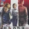 桜坂消防隊のゲームと攻略本 プレミアソフトランキング
