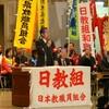 日教組の自虐史観と反日思想教育による、日本解体の危険性を考える