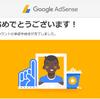 「Googleアドセンス」「Amazonアソシエイト」承認までの記録!【2018年】
