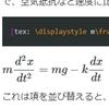 Texによる数式表現44~線形微分方程式の解法3