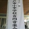 小中合同音楽祭 10/30 水