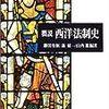 勝田有恒他編著『概説 西洋法制史』(2004)