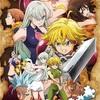 【見逃すな!】10月9日からTVアニメ『七つの大罪 神々の逆鱗』放送 地域で放送時間が全然違うからチェック!