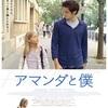 映画「アマンダと僕」※ネタバレあり