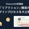 Chatworkの新機能「リアクション」機能のデザインプロセスを大公開!