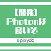 【開発ブログ】Photonは良いぞ