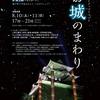 「お城のまわり」で夜景撮影