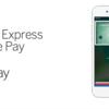 アメックスでApple Pay始まったってよ。10%キャッシュバックキャンペーン