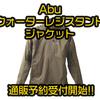 【Abu】耐久撥水加工を施したウェア「ウォーターレジスタント ジャケット」通販予約受付開始!