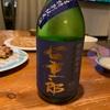 「七重郎」特別純米酒 無濾過生詰原酒