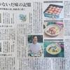 南日本新聞「命つないだ味の記憶ー戦中戦後の食、体験者に聞く」取材協力・レシピ監修 【干し柿のおはぎ・サツマイモのくっかけ・ずし】