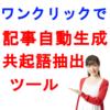 アフィリエイトツール『記事自動生成(共起語抽出)【Auto article generation】ツール』口コミ・レビュー