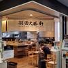 羽田大勝軒 羽田空港第一ターミナルにあるラーメン店