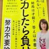 読書記録:中野信子著 『努力不要論』