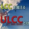 """知ってる? LCC(ローコストキャリア)を更に超える安さの""""ULCC(ウルトラローコストキャリア)""""とは?!"""