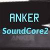 【コスパ◎】Anker SoundCore2 !
