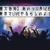 【重大告知】あいつ11月12日に東京でLIVEやるらしいよ!