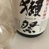 【やまぐち地酒応援頒布会1月分】獺祭、純米大吟醸45の味の感想と評価【この月で最終回】