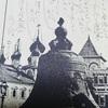 皇帝の鐘と銅鐸