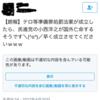 【Twitter】「不適切な内容が含まれている可能性のあるツイートです」:オカルトに陥らないように