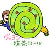 桜新町ヴィヨン。大竹しのぶがIMARUの誕生日ケーキを買っていた洋菓子店