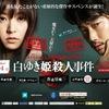 【日本映画】「白ゆき姫殺人事件〔2014〕」ってなんだ?