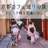 【車で行く】京都カフェ巡り!インスタ映え間違いなしのスポット食べ歩きの旅【日帰り】
