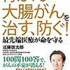 近藤慎太郎の新刊『胃がん・大腸がんを治す、防ぐ!』が発売になります~!!!
