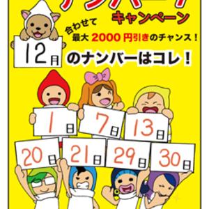 12月のハッピーナンバー7発表!