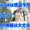COCOAは本当に感染予防に役立つ?個人情報は大丈夫?【新型コロナ接触確認アプリ】
