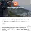 【スマホアプリ】Playmemories MobileがImaging Edge Mobileに突然の名称変更