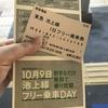 ふるさと池上線の無料乗り放題イベントに行ってきた!!