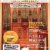 7月13日(土)見て聴いて楽しむパイプオルガンコンサート(長崎市)