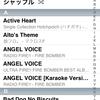 iPhone 2.1ソフトウエアアップデートを適用してみて