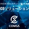 COMSAトークンの特徴・将来性・買い方について