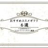 【2021年最新】おすすめコスメギフト6選<3,000円以下>☆コスメコンシェルジュが厳選